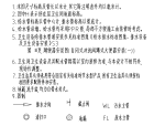 广西某管理用房给排水施工图