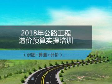 2018年公路工程造价预算实操培训(同望软件/公路预算定额/公路造价师)