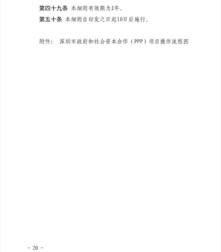 鼓励民资参与PPP,深圳市发改委动真格!_21