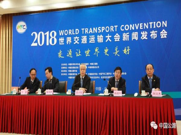 2018世界交通运输大会新闻发布会在京召开