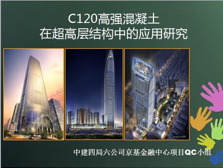C120高强混凝土在超高层结构中的应用研究