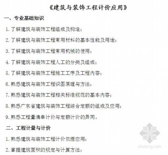 2012年广东省建设工程造价员专业资格考试大纲(4科)