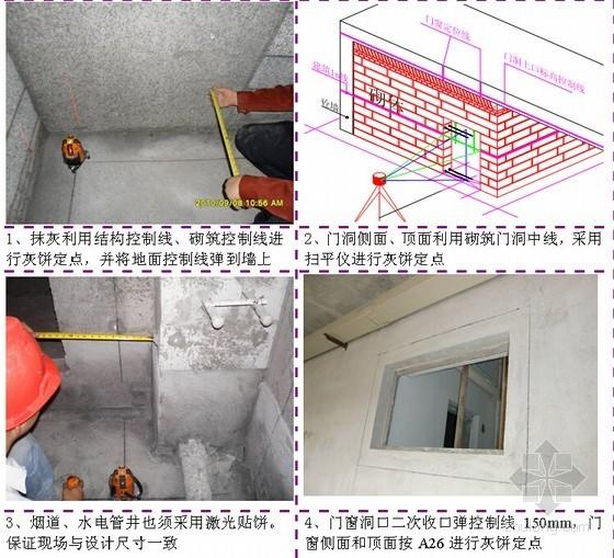 [山东]高层框剪结构住宅工程项目质量管理策划书(233页图文丰富)-抹灰测量放线做法
