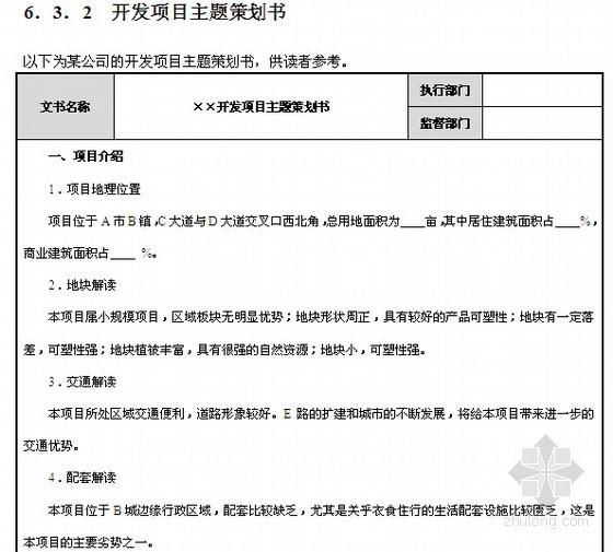 房地产开发项目前期策划管理办法及表格(全套)