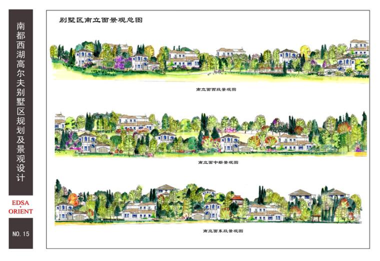 15别墅区南立面景观总图