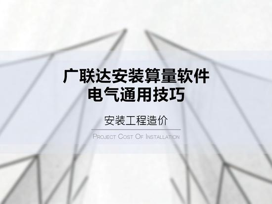 广联达电气安装算量软件的通用功能