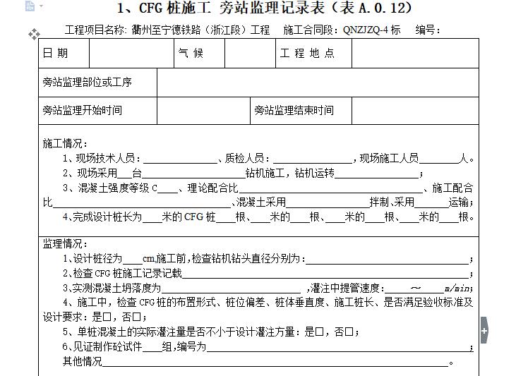 [旁站记录]CFG桩施工旁站监理记录表