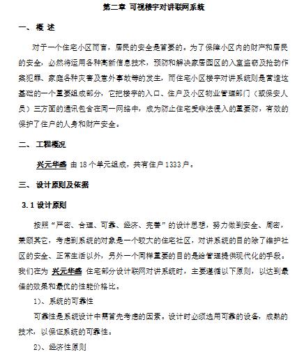 [四川]兴元华盛小区弱电方案书_1