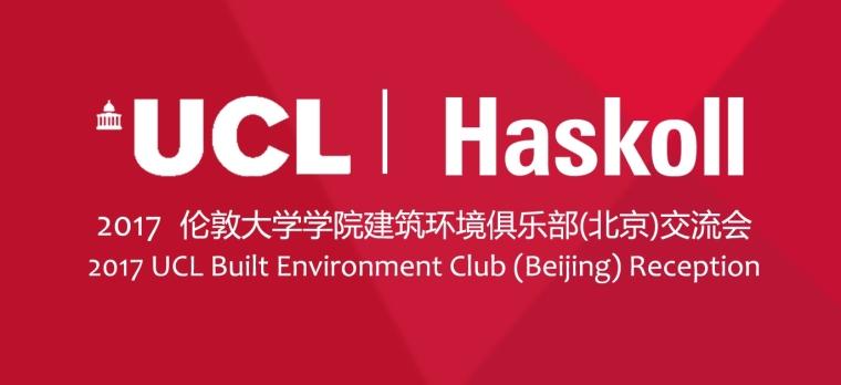 """英国伦敦大学学院""""建筑环境俱乐部""""活动在赫斯科北京办公室举行"""
