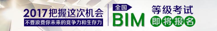 全国BIM技能等级考试来临,你准备好了吗?