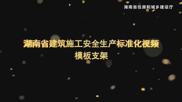 湖南省建筑施工安全生产标准化系列视频—模板支撑架