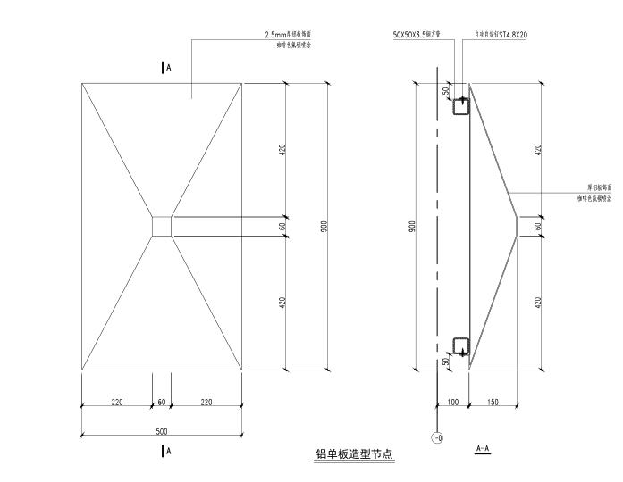 铝单板造型节点