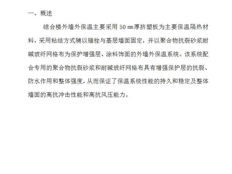 污水处理厂附属建筑外墙保温工程方案(Word.9页)