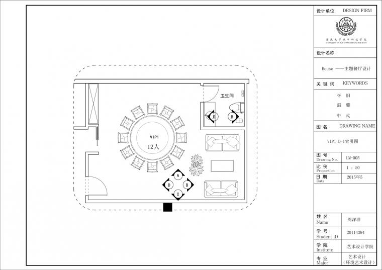 house—主题餐厅设计_22