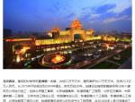 北京西站是不是建筑史上出现的重大失误?