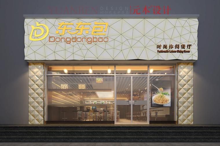 东东包时尚休闲餐厅-元本设计