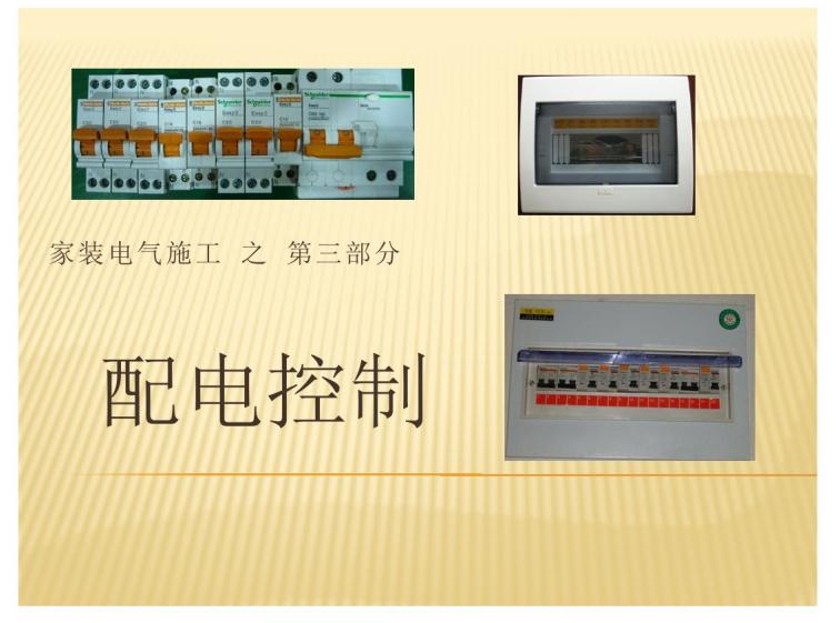 住宅电路装修技术员培训_第三部分_配电控制