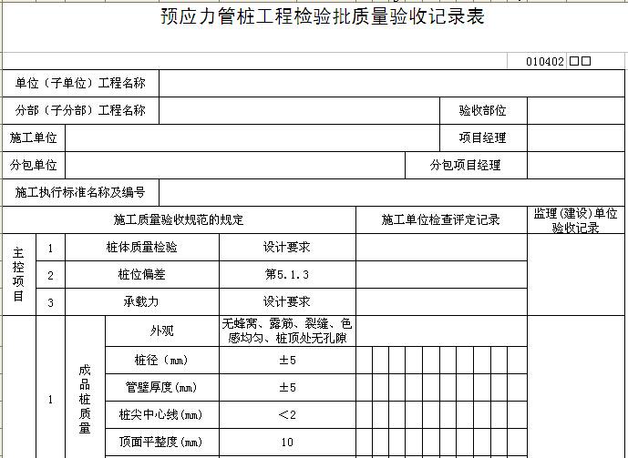 预应力管桩工程检验批质量验收记录表