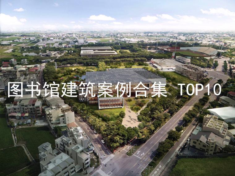 10月TOP图书馆建筑案例合辑