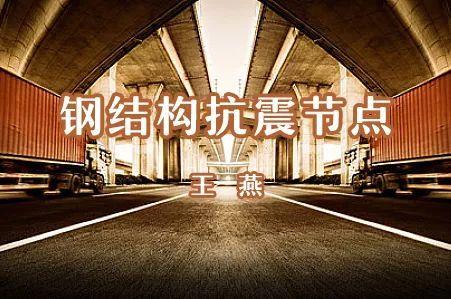 王燕:钢结构抗震节点