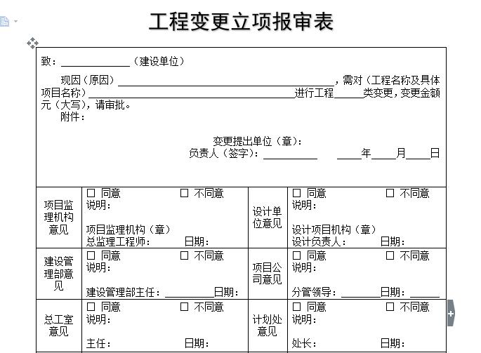 [B类表格]工程变更立项报审表