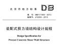 装配式剪力墙结构技术规程