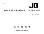 JGT 522-2017 铝合金模板 PDF版本下载