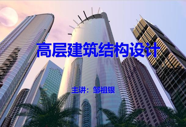 高层建筑结构设计(PPT,111页)