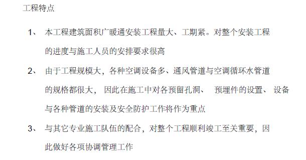 浙江国际商业建筑暖通空调施工组织设计(119页)_4