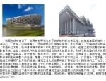 钢结构行业用钢调研报告