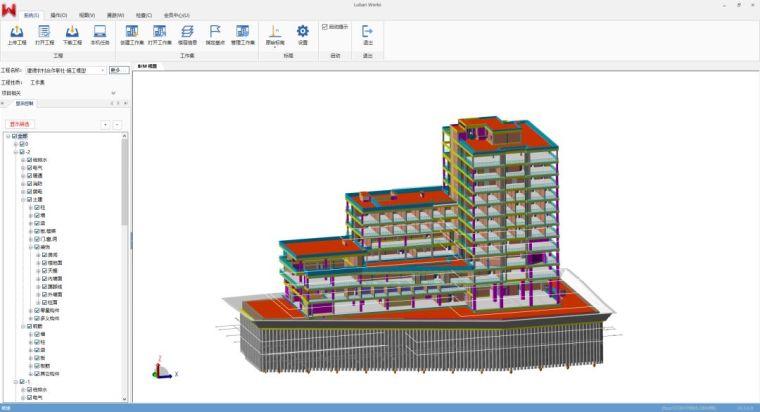 REVIT软件应用于土建碰撞
