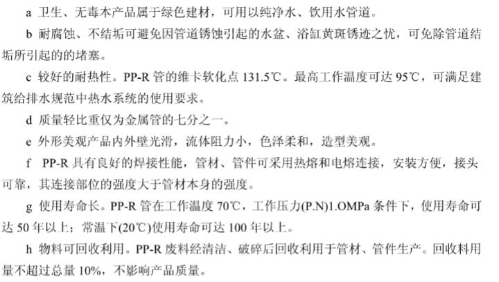 天津某局综合办公楼给排水设计(知名大学)_4