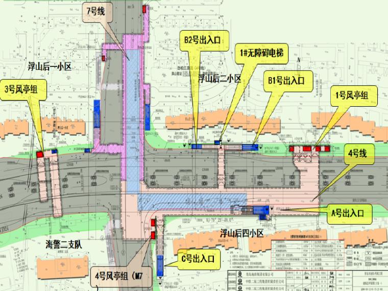 青岛地铁劲松三路站初步设计汇报PPT