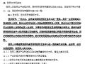 [许昌]文化会展中心高低压配电工程招标文件(共140页)