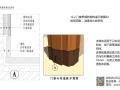 CCD&ATG亚泰国际建设项目部工艺工法培训资料丨PDF+JPG|97P