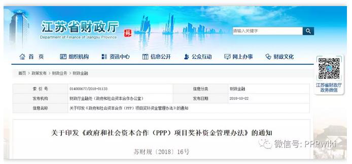 重磅!江苏省PPP项目奖补最新规定,最高可享受2480万奖补