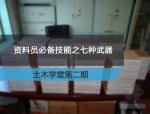 土木学堂第二期:行走江湖,做资料离不开这七种武器!