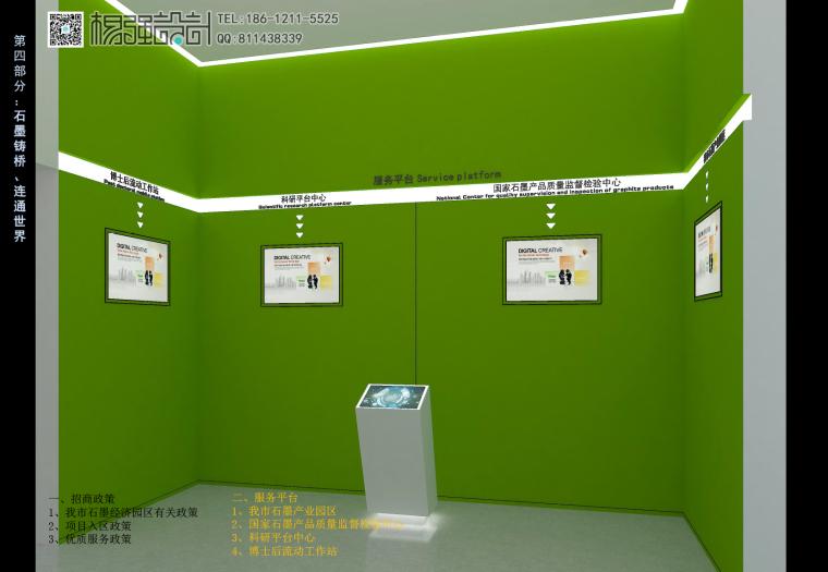 16-石墨产业展厅—杨强设计第1张图片