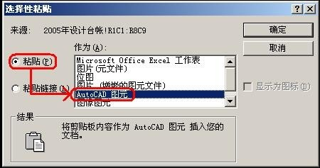 CAD,word,excel之间的转换技巧,终于找到了!_6