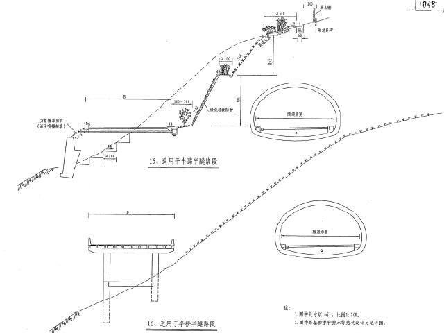 26米宽路基四车道高速公路工程设计图全套1024页PDF(路桥涵,连拱隧道分离式隧道)