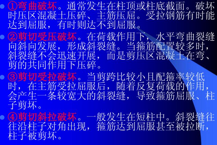 建筑物典型震害及抗震规范修编_6