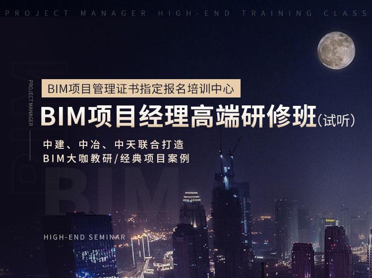 BIM项目经理高端研修班—试听