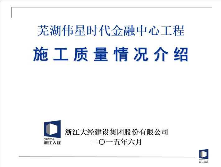 优质项目施工质量汇报文件(附图多,内容详细)