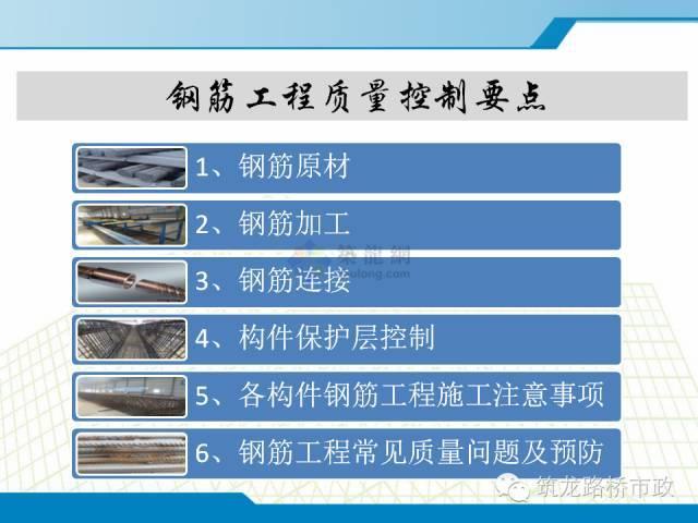 钢筋工程标准化质量控制,优质项目是这样做的