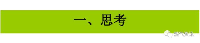 燃气工程施工安全培训(现场图片全了)_2