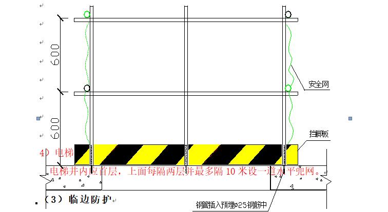 安全生产文明施工专项方案(共109页)
