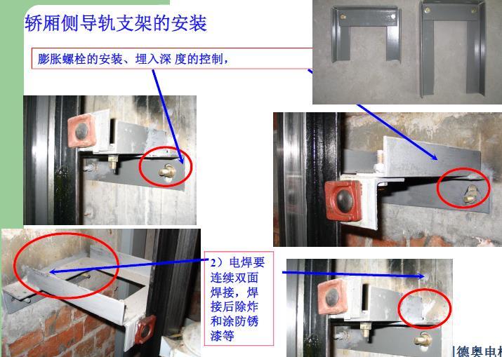 建筑工程电扶梯安装培训精华讲义(290页,图片丰富)_1