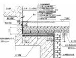 地下顶板的防水施工技术