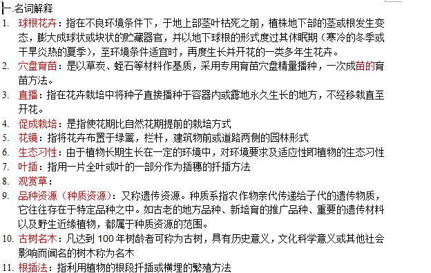 浙江大学风景园林真题综合汇总
