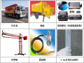 中天集团混凝土工程标准做法